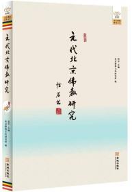 元代北京佛教研究(汉传佛教研究论丛:北京佛教文化研究所作品)