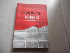 中国共产党新建简史