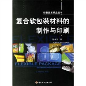 印刷技术精品丛书 :复合软包装材料的制作与印刷