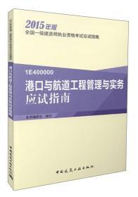 港口与航道工程管理与实务应试指南
