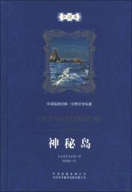 中译经典文库·世界文学名著:神秘岛(全译本)
