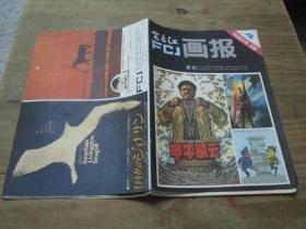 富春江画报《1981年第4期》