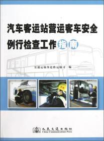 汽车客运站营运客车安全例行检查工作指南