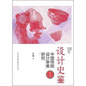 中國傳統設計審美研究