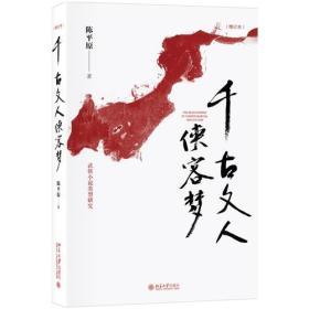 千古文人侠客梦(增订本)