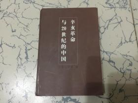 辛亥革命与20世纪的中国  [下]