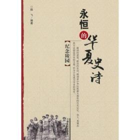 纪念陵园(永恒的华夏史诗丛书)