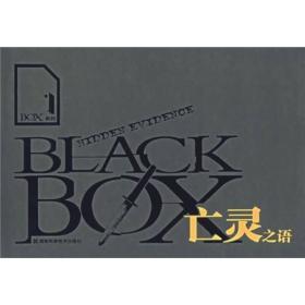 BOX系列1亡灵之语 欧文 王志华 湖南科技出版社 9787535744678
