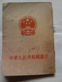 中华人民共和国宪法 1954-9-20全国人大通过(竖排版)