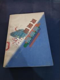 中学生小说文库:卷四 海星星