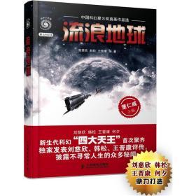 流浪地球:中国科幻星云奖奠基作品选