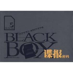 BOX系列5——谍报密码