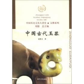 正版 中国古代玉器 袁胜文 南开大学出版社 9787310038053
