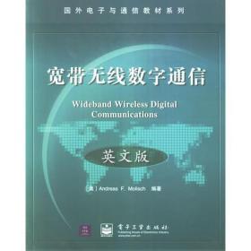 宽带无线数字通信(英文版)