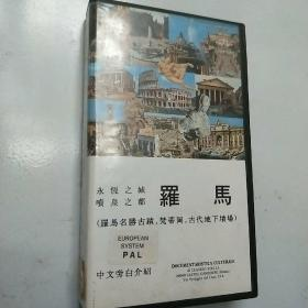 老录像带 罗马 永恒之都 喷泉之都 (罗马名胜古迹,梵蒂冈,古代地下坟场)  中文旁白介绍
