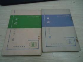 上海市业余外语广播讲座:日语(1、2)