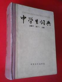 中学生词典(特厚本)
