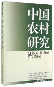 中国农村研究(2014年卷·上)