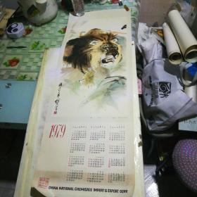 1979年年历画 狮