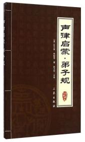 中华国学百部:声律启蒙·弟子规(双色插图精译)