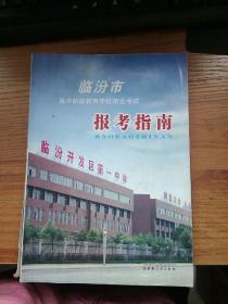 临汾市高中阶段教育学校招生考试报考指南
