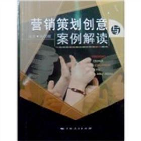 正版sh-9787208079373-营销策划创意与案例解读