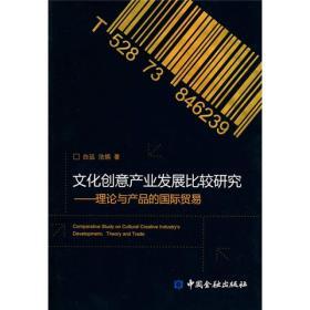 文化创意产业发展比较研究:理论与产品的国际贸易