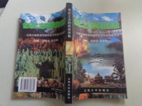 世纪之交的民族宗教:云南少数民族宗教形态与社会文化变迁