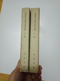 《中国哲学史教学资料选辑》上下全---书9品如图    偶有划线