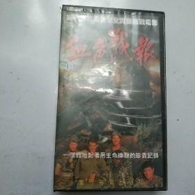 录像带 血色战役  第一部现场追击全实录越战电影
