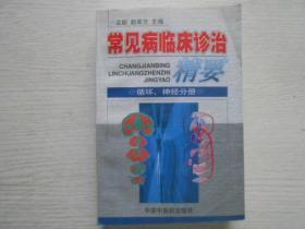 常见病临床诊治精要:循环、神经分册