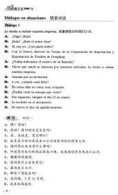商务900句系列:商务西班牙语900句