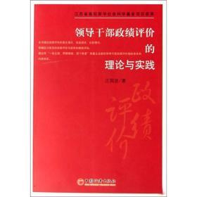二手领导干部政绩评价的理论与实践庄国波中国经济出版社领导干部政绩评价的理论与实践庄国波中国经济出版社