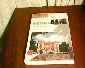 世界列国国情习俗丛书:越南