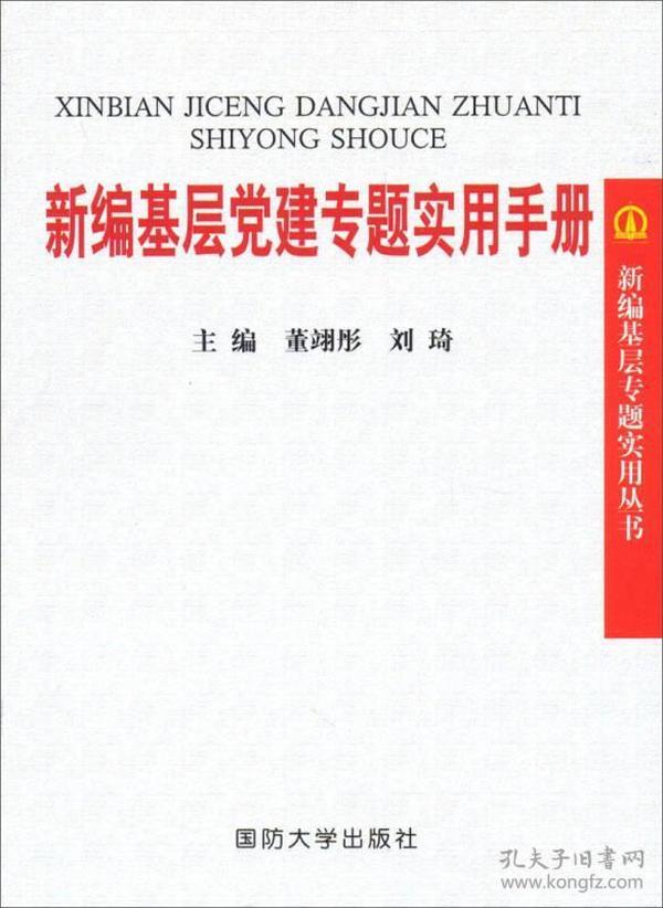 新编基层专题实用丛书:新编基层党建专题实用手册