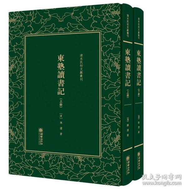 库存新书  清末民初文献丛刊:东塾读书记(*两册)(*装)
