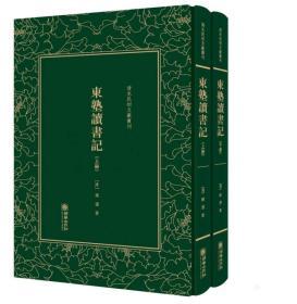 送书签uq-9787505440661-清末民初文献丛刊:东塾读书记(上下)