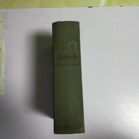 技术小百科全书(精)1957年版