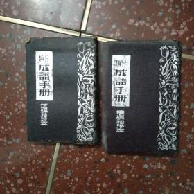 分类 成语手册正、续 编 袖珍本(2本)