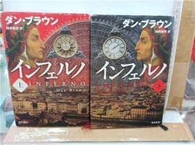 インフエルン上下两册        32开日文翻译类小说        日文原版