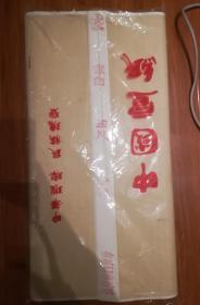安徽宣纸一刀,存好些年,便宜卖