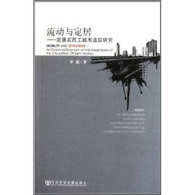 流动与定居:定居农民工城市适应研究