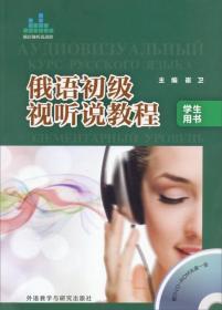 俄语初级视听说教程(学生用书)