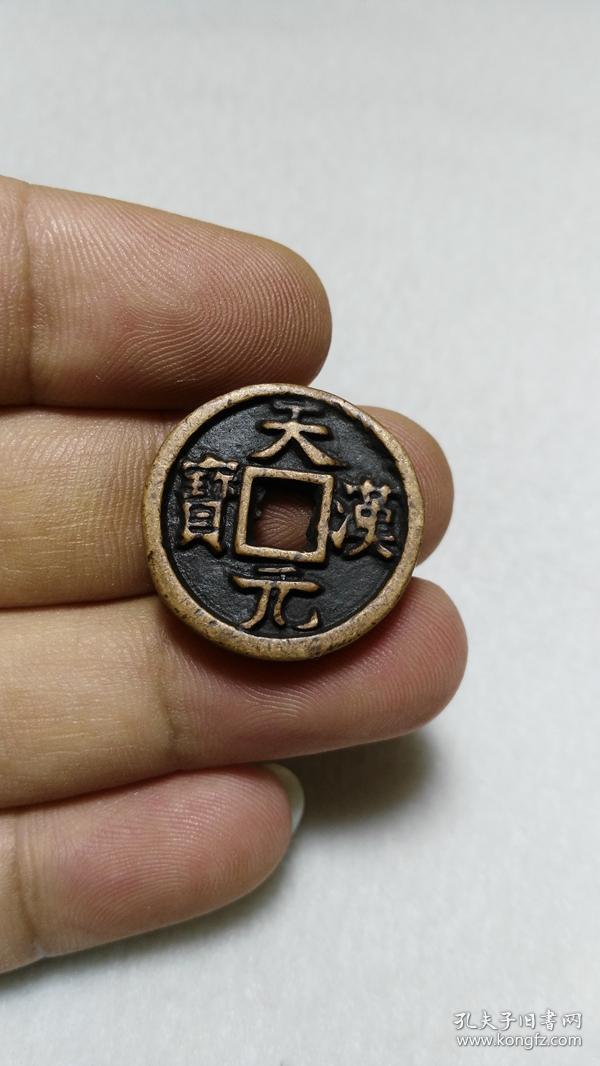 五代十国 天汉元宝 紫铜母钱