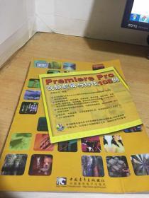 Premiere Pro 视频剪辑与特技108例【附光盘】