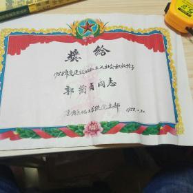 奖状(1958年度建设社会主义社会积极份子郭兰贞同志)