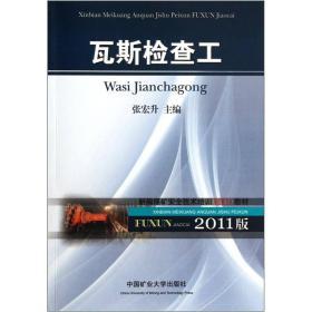新编煤矿安全技术培训复训教材:瓦斯检查工(2011版)