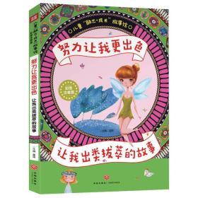 """儿童""""励志.成长""""故事馆:努力让我更出色.让我出类拔萃的故事(彩图注音版)(儿童读物)"""