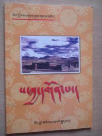 萨迦寺简介(藏文)
