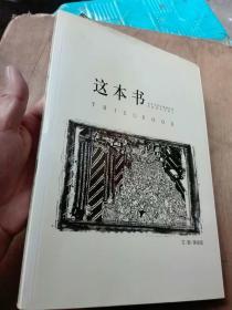 这本书:18开本铜版纸印刷